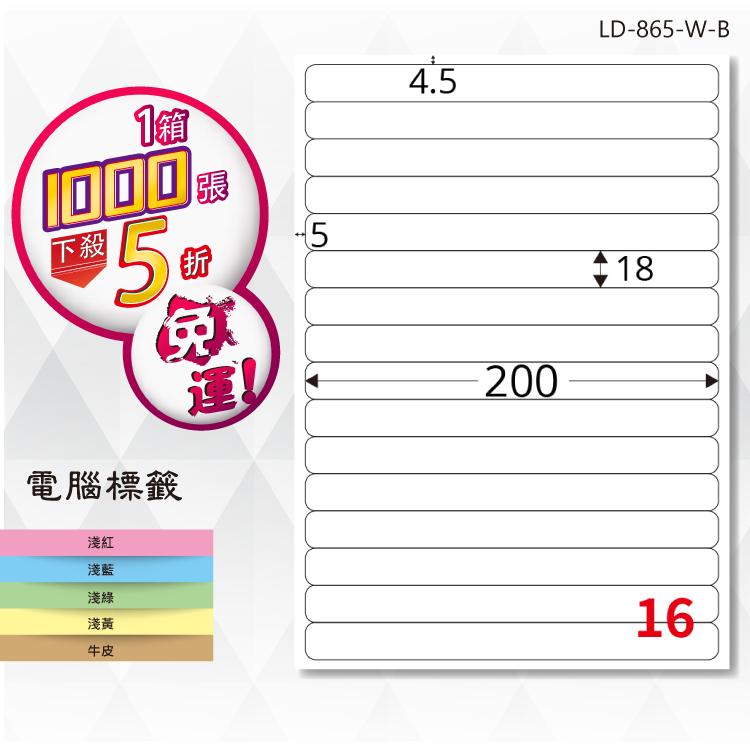 ~辦公小物嚴選~【longder龍德】電腦標籤紙 16格 LD-865-W-B 白色 1000張 影印 雷射 貼紙