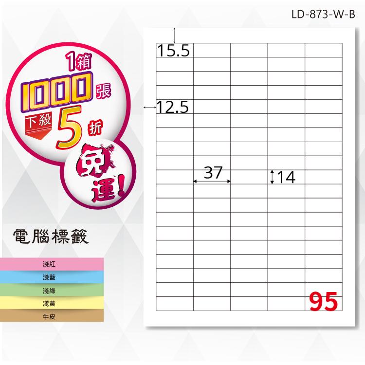 ~辦公小物嚴選~【longder龍德】電腦標籤紙 95格 LD-873-W-B 白色 1000張 影印 雷射 貼紙