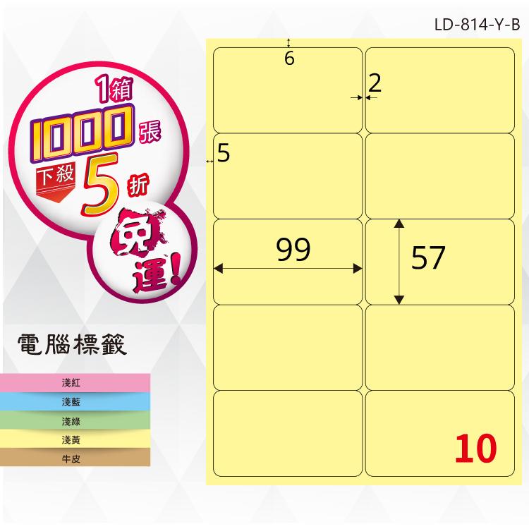辦公小物~【longder龍德】電腦標籤紙 10格 LD-814-Y-B淺黃色 1000張 影印 雷射 貼紙