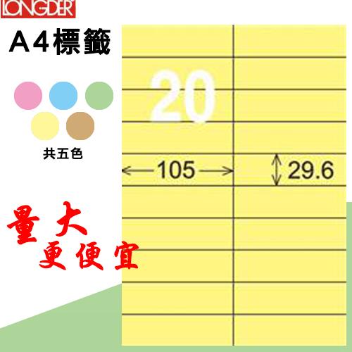 辦公小物~【longder龍德】電腦標籤紙 20格 LD-833-Y-A淺黃色 105張 影印 雷射 貼紙