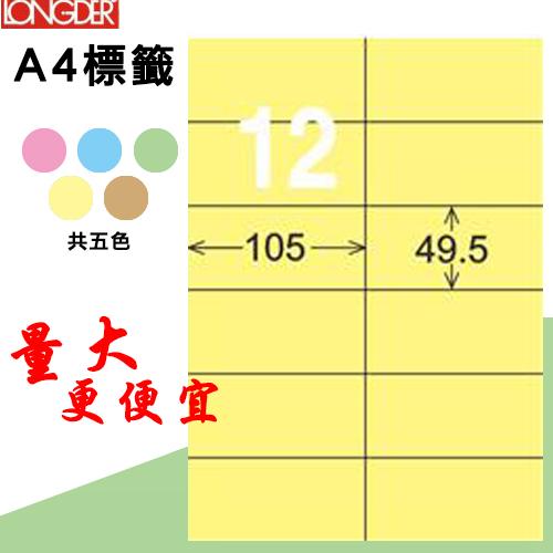 辦公小物~【longder龍德】電腦標籤紙 12格 LD-832-Y-A淺黃色 105張 影印 雷射 貼紙