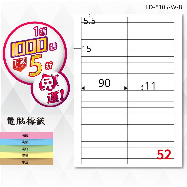 ~辦公小物嚴選~【longder龍德】電腦標籤紙 52格 LD-8105-W-B 白色 1000張 影印 雷射 貼紙