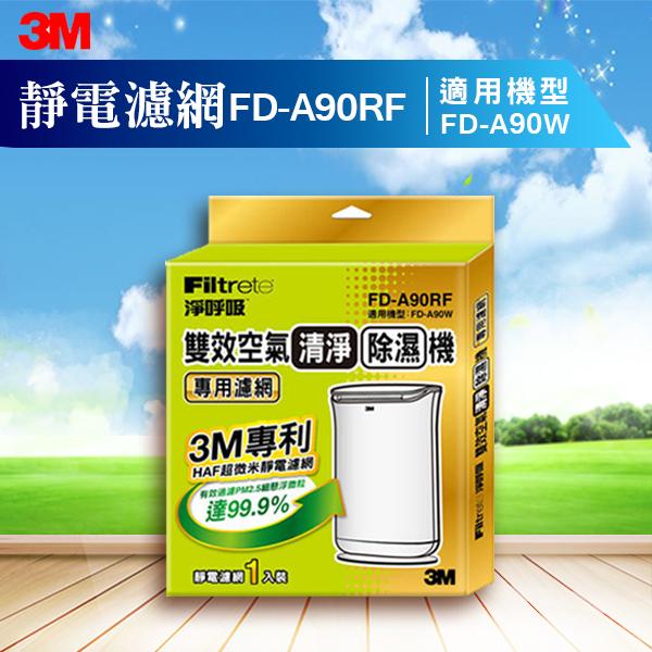 抗空汙嚴選~3M FD-A90W 雙效空氣清淨除濕機專用濾網 FD-A90RF 塵埃 花粉 塵蹣 動物毛屑 帶菌微粒