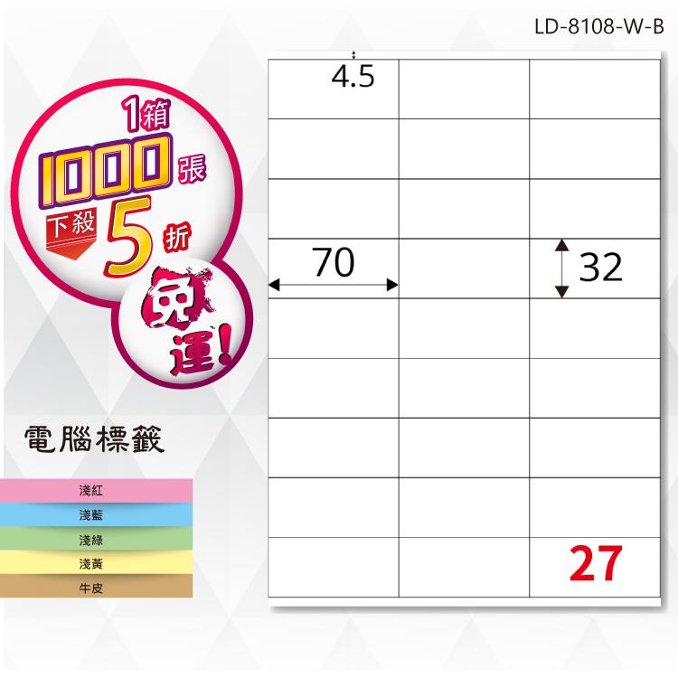 ~辦公小物嚴選~【longder龍德】電腦標籤紙 27格 LD-8108-W-B 白色 1000張 影印 雷射 貼紙