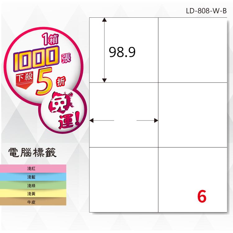~辦公小物嚴選~【longder龍德】電腦標籤紙 6格 LD-808-W-B 白色 1000張 影印 雷射 貼紙