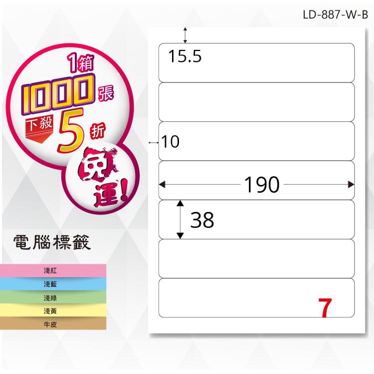 ~辦公小物嚴選~【longder龍德】電腦標籤紙 7格 LD-887-W-B 白色 1000張 影印 雷射 貼紙