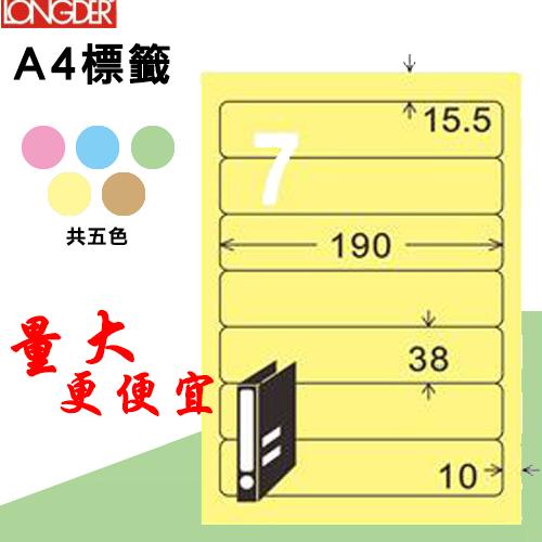 辦公小物~【longder龍德】電腦標籤紙 7格 LD-887-Y-A淺黃色 105張 影印 雷射 貼紙