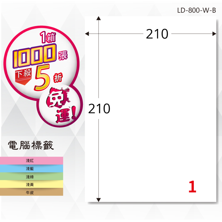 ~辦公小物嚴選~【longder龍德】電腦標籤紙 1格 LD-800-W-B 白色 1000張 影印 雷射 貼紙
