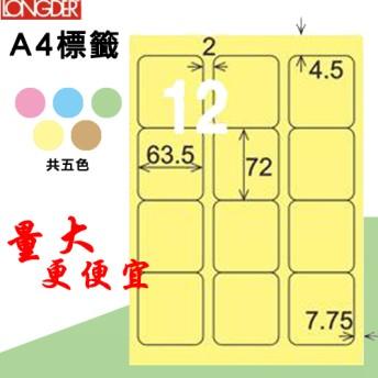 辦公小物~【longder龍德】電腦標籤紙 12格 LD-815-Y-A淺黃色 105張 影印 雷射 貼紙