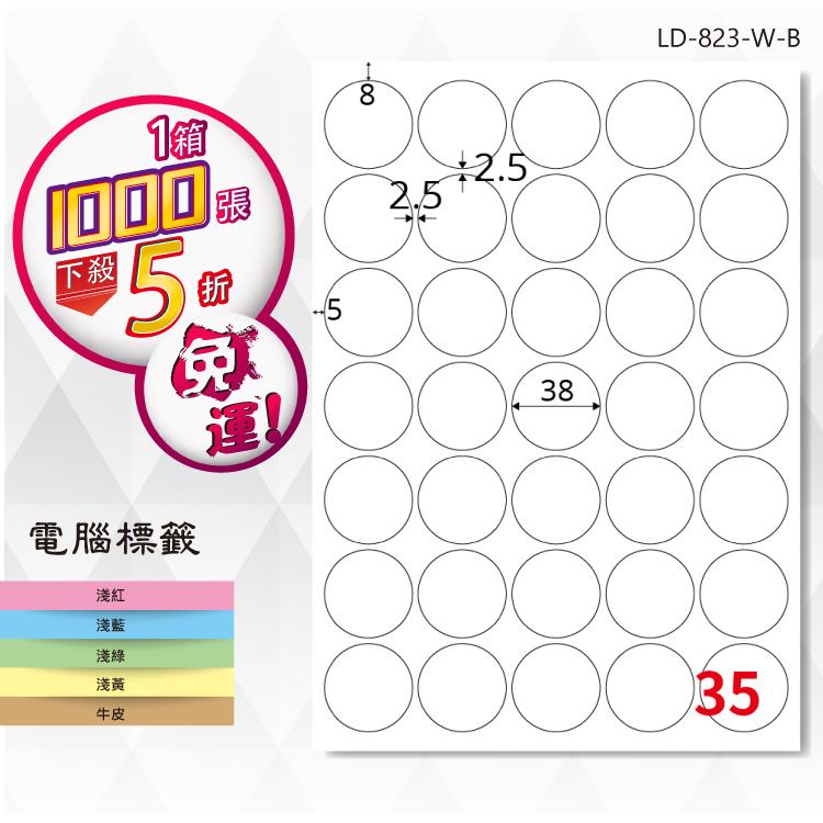 ~辦公小物嚴選~【longder龍德】電腦標籤紙 35格 圓形標籤 LD-823-W-B 白色 1000張 影印 貼紙