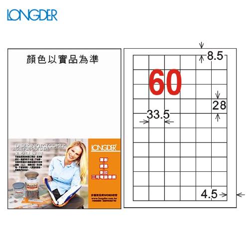 ~辦公小物嚴選~【longder龍德】電腦標籤紙 60格 LD-894-W-A 白色 105張 影印 雷射 貼紙