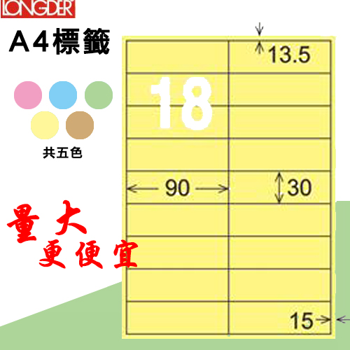 辦公小物~【longder龍德】電腦標籤紙 18格 LD-847-Y-A淺黃色 105張 影印 雷射 貼紙