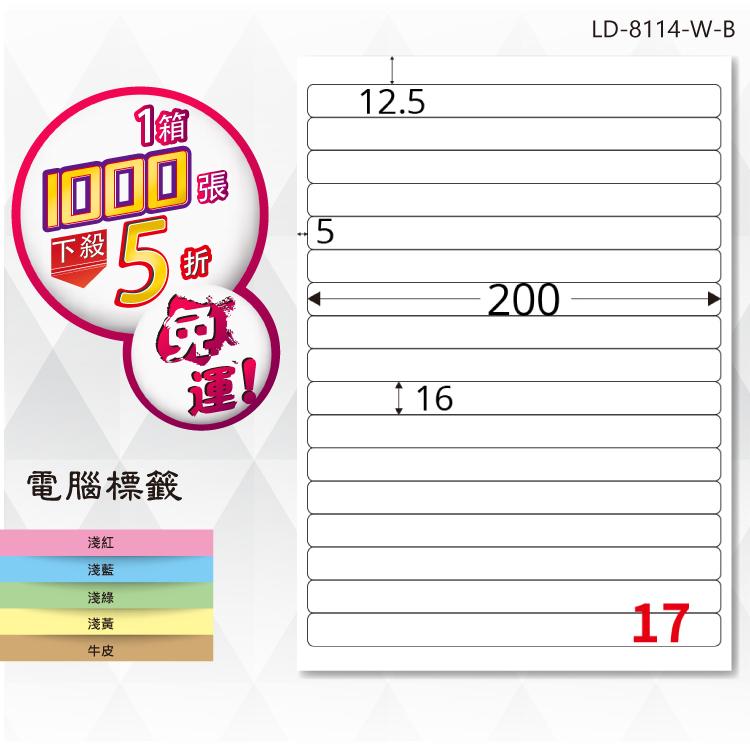 ~辦公小物嚴選~【longder龍德】電腦標籤紙 17格 LD-8114-W-B 白色 1000張 影印 雷射 貼紙