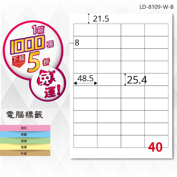 ~辦公小物嚴選~【longder龍德】電腦標籤紙 40格 LD-8109-W-B 白色 1000張 影印 雷射 貼紙