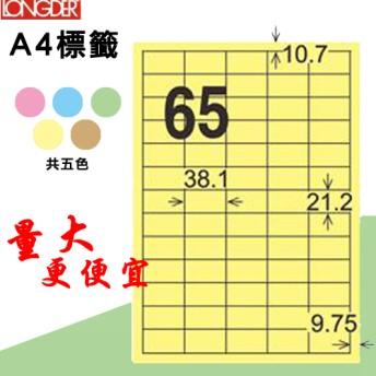 辦公小物~【longder龍德】電腦標籤紙 65格 LD-806-Y-A淺黃色 105張 影印 雷射 貼紙