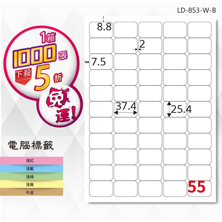 ~辦公小物嚴選~【longder龍德】電腦標籤紙 55格 LD-853-W-B 白色 1000張 影印 雷射 貼紙