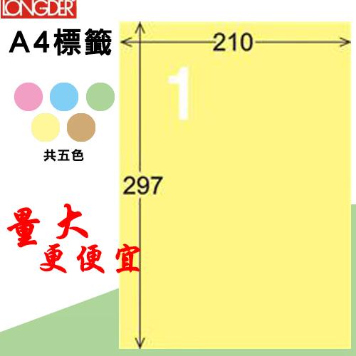 辦公小物~【longder龍德】電腦標籤紙 1格 LD-800-Y-A淺黃色 105張 影印 雷射 貼紙