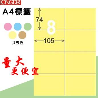 辦公小物~【longder龍德】電腦標籤紙 8格 LD-805-Y-A淺黃色 105張 影印 雷射 貼紙
