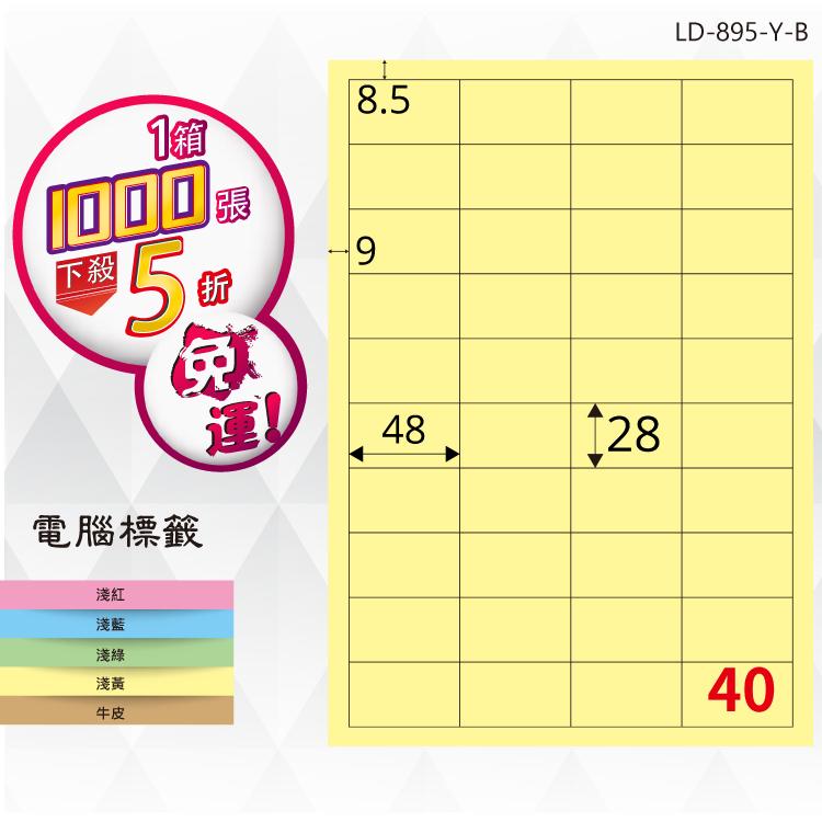 辦公小物~【longder龍德】電腦標籤紙 40格 LD-895-Y-B淺黃色 1000張 影印 雷射 貼紙