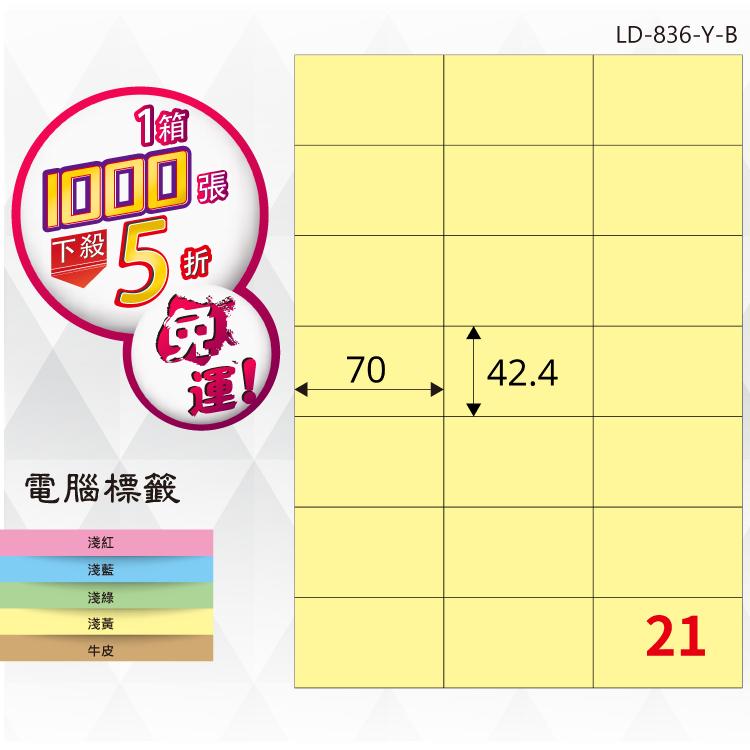 辦公小物~【longder龍德】電腦標籤紙 21格 LD-836-Y-B淺黃色 1000張 影印 雷射 貼紙