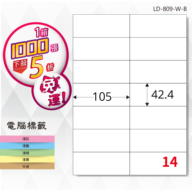 ~辦公小物嚴選~【longder龍德】電腦標籤紙 14格 LD-809-W-B 白色 1000張 影印 雷射 貼紙