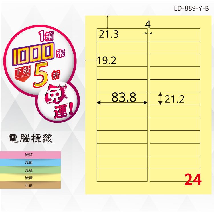 辦公小物~【longder龍德】電腦標籤紙 24格 LD-889-Y-B淺黃色 1000張 影印 雷射 貼紙