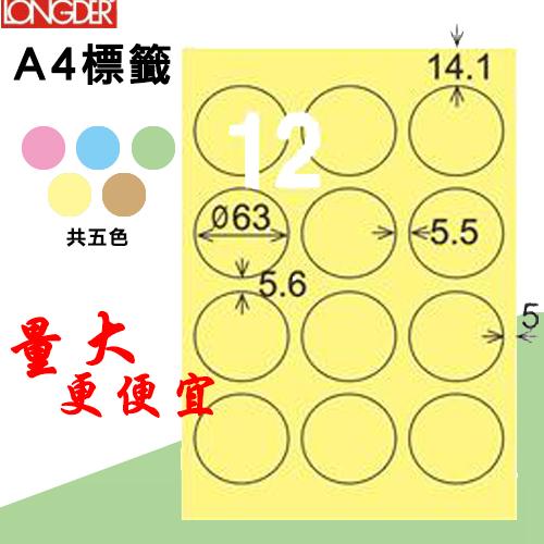 辦公小物~【longder龍德】電腦標籤紙 12格 圓形LD-821-Y-A淺黃色 105張 影印 雷射 貼紙