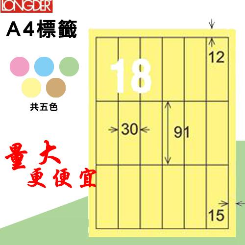 辦公小物~【longder龍德】電腦標籤紙 18格 LD-879-Y-A淺黃色 105張 影印 雷射 貼紙
