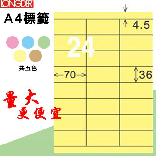 辦公小物~【longder龍德】電腦標籤紙 24格 LD-826-Y-A淺黃色 105張 影印 雷射 貼紙