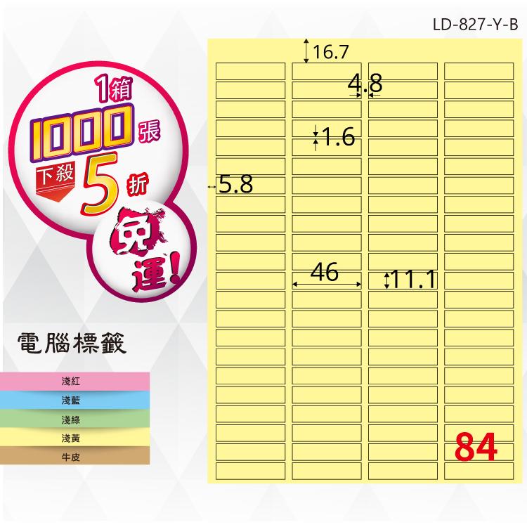 辦公小物~【longder龍德】電腦標籤紙 84格 LD-827-Y-B淺黃色 1000張 影印 雷射 貼紙