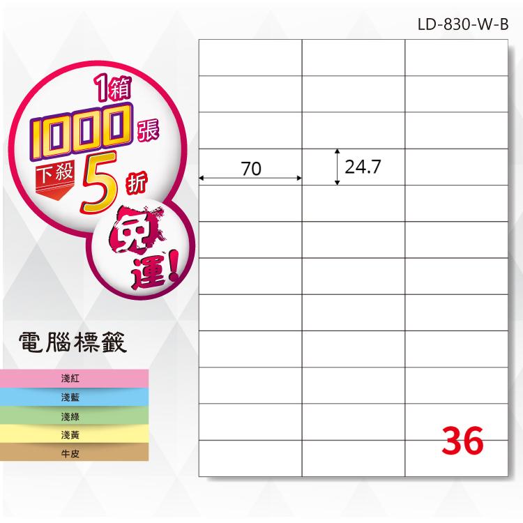~辦公小物嚴選~【longder龍德】電腦標籤紙 36格 LD-830-W-B 白色 1000張 影印 雷射 貼紙