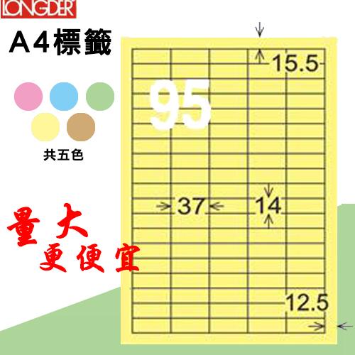 辦公小物~【longder龍德】電腦標籤紙 95格 LD-873-Y-A淺黃色 105張 影印 雷射 貼紙