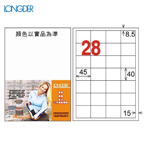 ~辦公小物嚴選~【longder龍德】電腦標籤紙 28格 LD-845-W-A 白色 105張 影印 雷射 貼紙