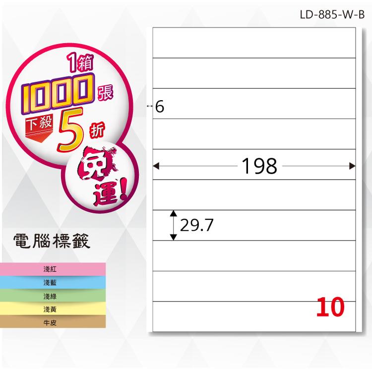 ~辦公小物嚴選~【longder龍德】電腦標籤紙 10格 LD-885-W-B 白色 1000張 影印 雷射 貼紙