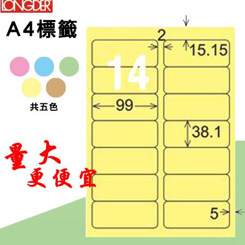 辦公小物~【longder龍德】電腦標籤紙 14格 LD-816-Y-A淺黃色 105張 影印 雷射 貼紙