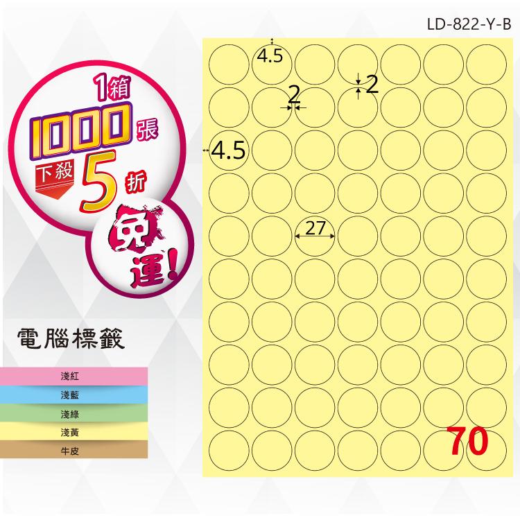 辦公小物~【longder龍德】電腦標籤紙 70格 圓形LD-822-Y-B淺黃色 1000張 影印 雷射 貼紙