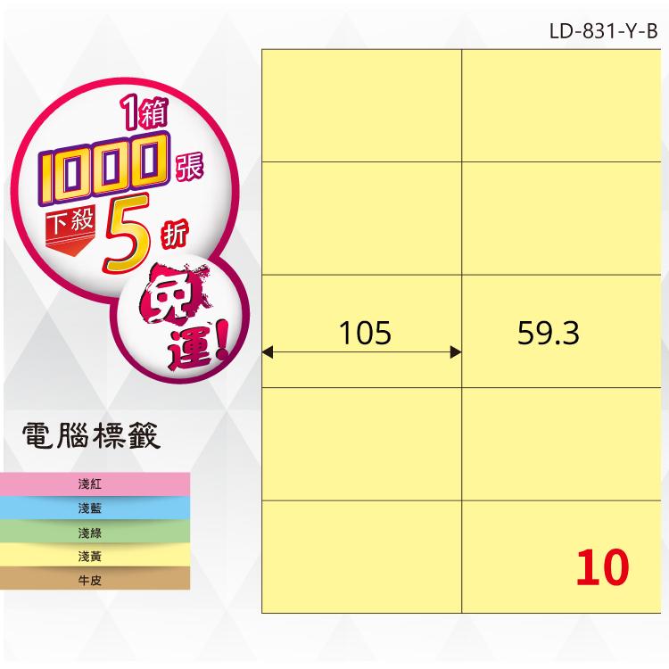 辦公小物~【longder龍德】電腦標籤紙 10格 LD-831-Y-B淺黃色 1000張 影印 雷射 貼紙