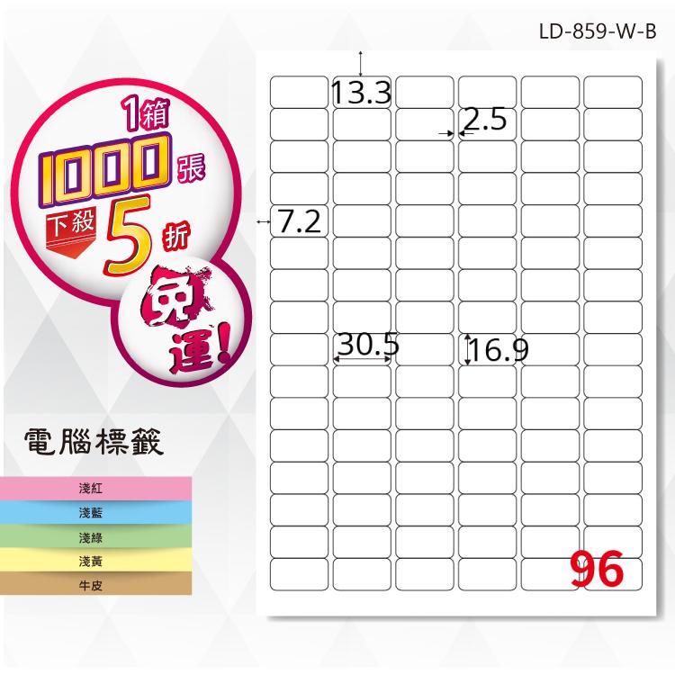 ~辦公小物嚴選~【longder龍德】電腦標籤紙 96格 LD-859-W-B 白色 1000張 影印 雷射 貼紙