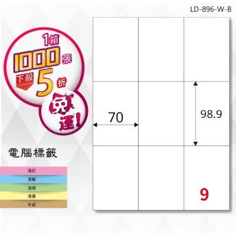 ~辦公小物嚴選~【longder龍德】電腦標籤紙 9格 LD-896-W-B 白色 1000張 影印 雷射 貼紙