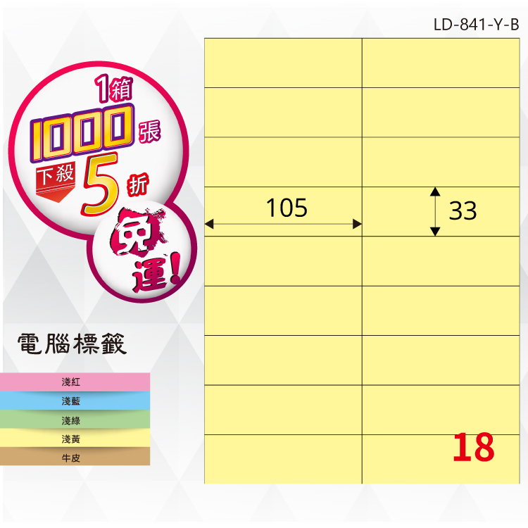 辦公小物~【longder龍德】電腦標籤紙 18格 LD-841-Y-B淺黃色 1000張 影印 雷射 貼紙