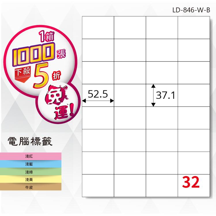 ~辦公小物嚴選~【longder龍德】電腦標籤紙 32格 LD-846-W-B 白色 1000張 影印 雷射 貼紙