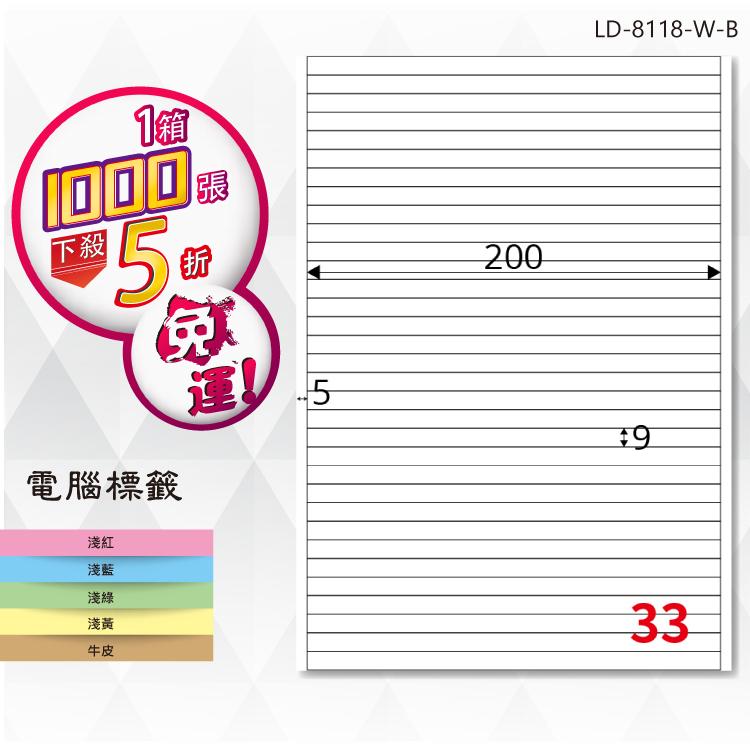 ~辦公小物嚴選~【longder龍德】電腦標籤紙 33格 LD-8118-W-B 白色 1000張 影印 雷射 貼紙