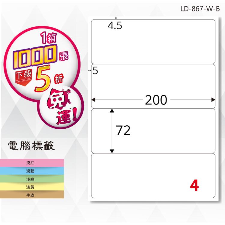 ~辦公小物嚴選~【longder龍德】電腦標籤紙 4格 LD-867-W-B 白色 1000張 影印 雷射 貼紙