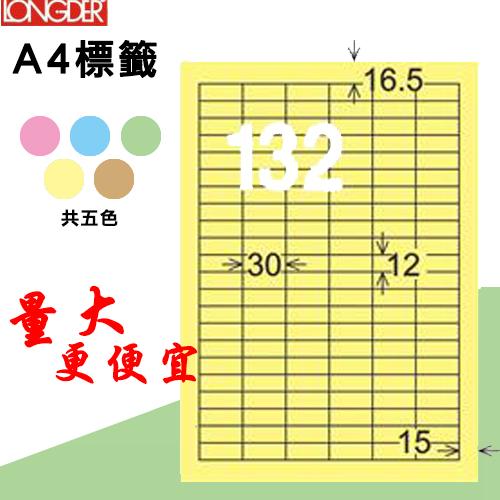 辦公小物~【longder龍德】電腦標籤紙 132格 LD-893-Y-A淺黃色 105張 影印 雷射 貼紙