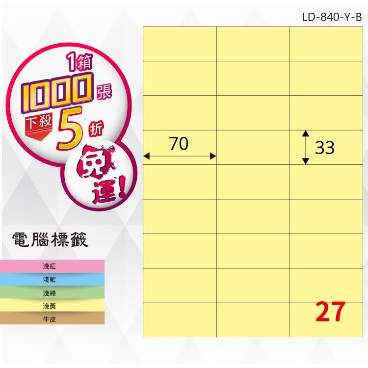 辦公小物~【longder龍德】電腦標籤紙 27格 LD-840-Y-B淺黃色 1000張 影印 雷射 貼紙