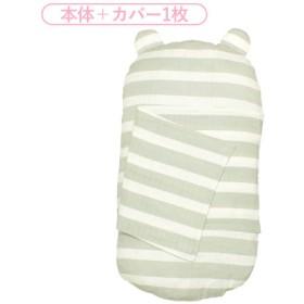 ケットでくるめて丸洗いできる!生まれてすぐから使う赤ちゃんの安心抱っこふとん(本体+カバー1枚) たまひよSHOP