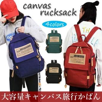 バッグ カバン ランドセル backpack デイリーバック リュック 書籍バッグ エコバッグ アウトドアディパックコレク 学生かばん カジュアル レディース 人気 ファッション 活躍 通学 旅行