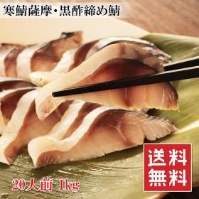 送料無料【寒鯖薩摩黒酢締めシメサバ 10食分でお得価格】鹿児島県福山黒酢締め。こだわりの一品です!忙しい主婦を支援します