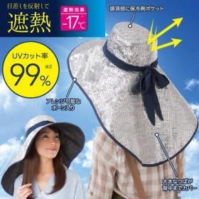 【送料無料】保冷剤ポケット付き アルミで遮熱 ジャンボつば広帽子 ガーデニング 帽子 uvカット 首 ガード 日よけ 農作業 おしゃれ 自転車 紫外線カット 日焼け対策 メンズ 兼用