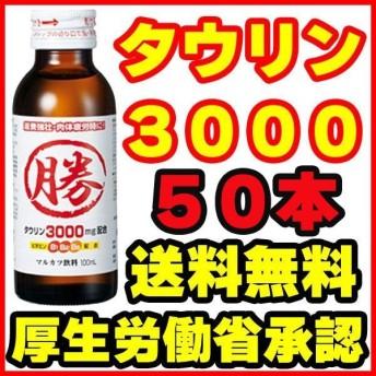 栄養ドリンク 格安栄養ドリンク タウリン 3000 栄養ドリンク 50本 マルカツ